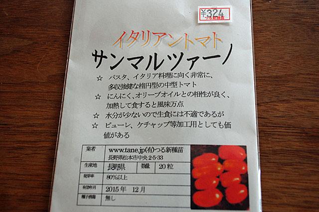 sanmarzano-seeding1